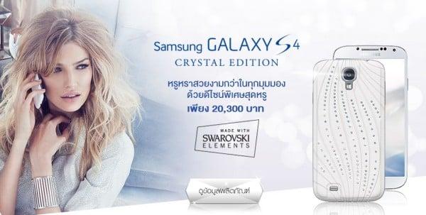 Crystal Galaxy S4 de Samsung